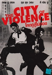 The City of Violence (All Region)(Korean Movie)