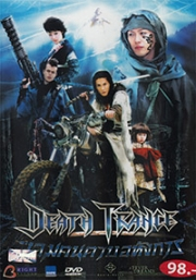 Death Trance (All Region)(Japanese movie DVD)