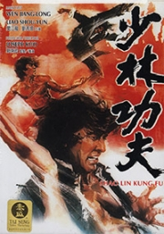 Shao Lin Kung Fu (All Region DVD) (Chinese Movie DVD)