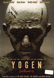 Yogen (All Region)(Japanese Movie)