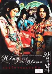 King and the Clown (All Region)(Korean Movie)