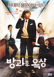 See You After School (Korean Movie)
