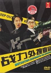 Detective Designated For Assignment (Japanese TV Drama)