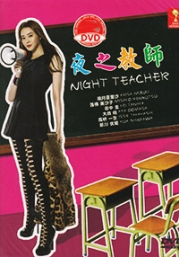 Night Teacher (Japanese TV Drama)