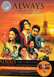 Always sunset on 3rd street (Japanese movie)(Award Winner)