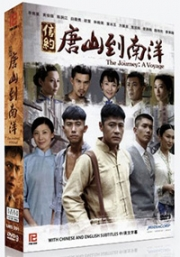 The Journey : A Voyage (Chinese - Singaporean TV Drama)