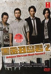 Ushijima the loan shark (Season 2)(Japanese TV Drama)