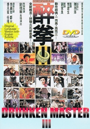 Drunken Master III (Chinese Movie)