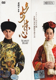 Scarlet Heart (Season 1)(Chinese TV Series)