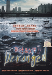 Deranged (All Region DVD)(Korean Movie)