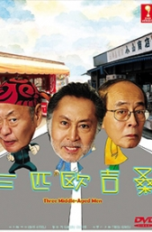 Three Middle-Aged Men 1 (Japanese TV Drama)