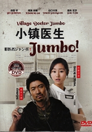 Machi Isha Jumbo (Japanese TV Drama)