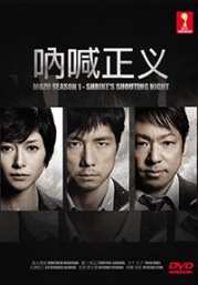 MOZU Season 1 - Shrike's Shouting Night (Japanese TV Drama)
