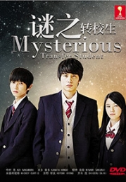 Mysterious Transfer Student (Japanese TV Drama)