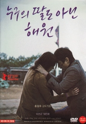 Nobodys Daughter Haewon (Korean Movie DVD)