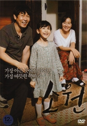 Hope (All Region DVD)(Korean Movie)