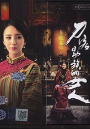 Woman in the Family of Daoke (Chinese TV Series)