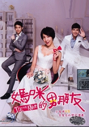 Tie the Knot (Chinese TV Series)