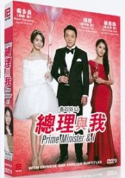 Prime Minister and I (Korean TV Series)