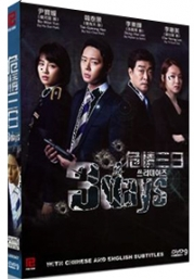 3 Days (Korea TV Drama)