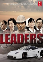 Leaders (Japanese TV Drama)