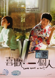 Love myself or You (Chinese TV Drama)