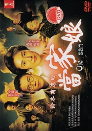 Oie San (Japanese Movie)