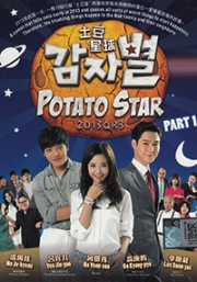Potato Star 2013QR3 (Episode 1-60, Volume 1 of 2)(Korean TV Drama)
