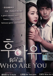 Who Are You (2013)(Korean TV Drama)
