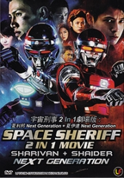 Space Sheriff 2 Movies Sharivan Next Generation + Shaider Next Generation