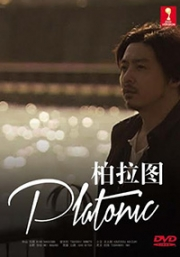 Platonic (Japanese TV Drama)