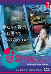 Will The Luxury Of Love Ever Fall My Way (Japanese TV Drama)
