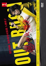 Out Burn (Japanese Movie DVD)
