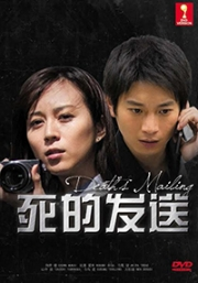 Death Mailing (Japanese Movie DVD)