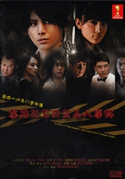 The files of young kindaichi lost in kowloon (Japanese Movie DVD)