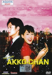 Akko Chan (Japanese Movie)