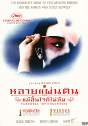Farewell My Concubine (Chinese Movie)