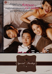 Two Weddings and a Funeral (Korean Movie DVD)