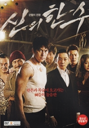The Divine Move (Korean Movie)
