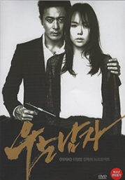No Tears For The Dead (Korean Movie DVD)