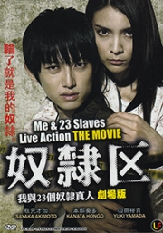 Me & 23 Slaves (Japanese Movie)