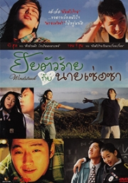 Windstruck (Korean movie DVD)