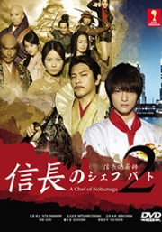 A Chef of Nobunaga (Season 2)(Japanese TV Drama)