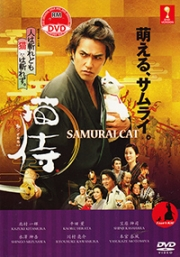 Samurai Cat 1 (Japanese TV Drama)