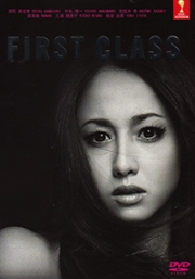 First Class (Japanese TV Drama)