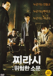Tabloid Truth (Korean Movie)