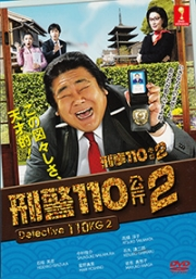 Detective 110kg 2 (Japanese TV Series)