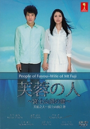People of Fuyou : The Wife on the Top of Mt (Japanese TV Drama)