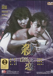 Fatal Love (Chinese Movie)