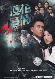 Witness Insecurity (Chinese TV Drama)